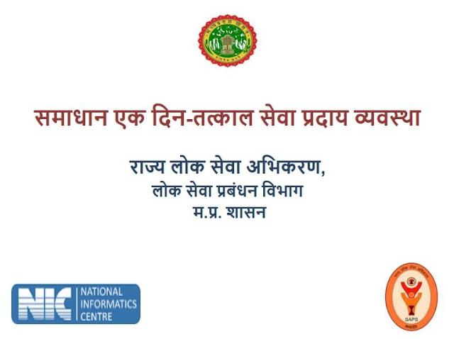 Over 2.26 lakh thousand applications redressed in 'Samadhan Ek Din-Tatkal'