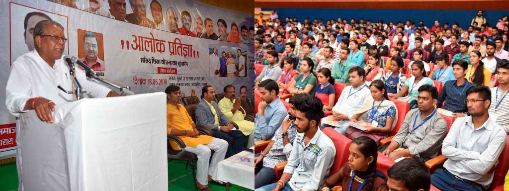 Free UPSC coaching to 100 youth under Saansad Shiksha Yojana