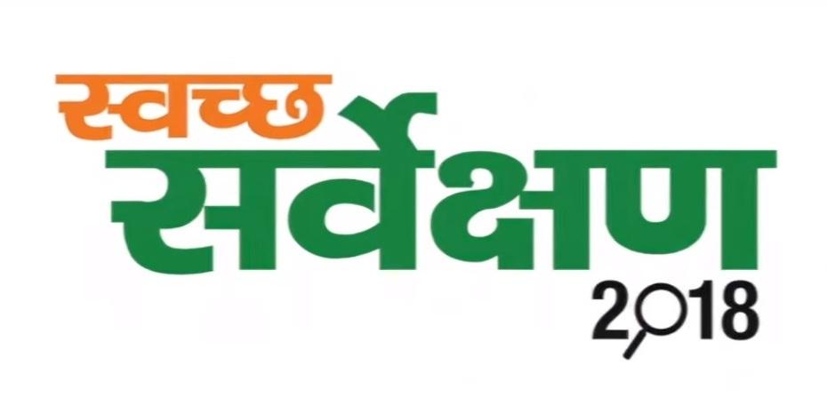 """""""Swachh-Sarvekshan-2018"""" to begin in rural areas from August 1"""