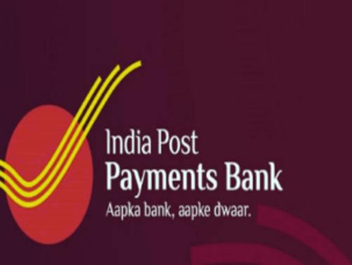 अगस्त से आपका पोस्ट ऑफ़िस बन जाएगा बैंक!