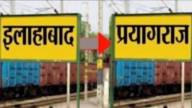 Allahabad's Renaming Inspires Adityanath Memes