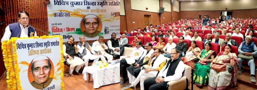 Initiative to be taken to institute award in memory of Vichitra Kumar Sinha