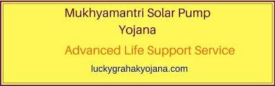Mukhyamantri Solar Pump Scheme Begins in Madhya Pradesh