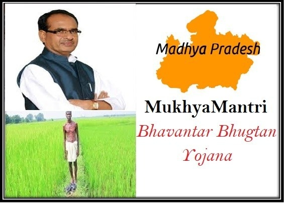 6.50 Lakh Farmers Registered Themselves in Bhavantar Yojana at CM's Appeal in One Day