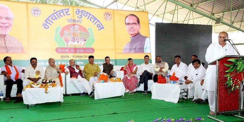 Bhavantar Bhugtan Yojana is historical initiative in farmers interest