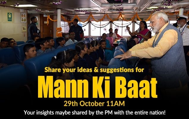 Share your Ideas and Suggestion with PM Modi now; they may become his part of 'Mann Ki Baat' tomorrow.